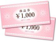 【住宅アンケート】 抽選で2000円分の商品券を10人にプレゼント! 住まいについて聞かせてください