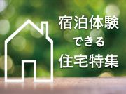 宿泊体験できる住宅特集