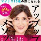 【奇跡の69歳】上野潤子さん美の秘密の書籍を出版