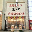 もうすぐオープン!「串カツ田中」@大街道