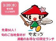 【立川】3/20(水)ホテル日航立川 東京で1日限定ランチ! 信州山形村の旬をお得に味わえる