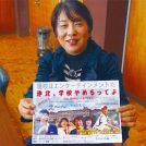 【池田】映画「池北、学校やめるってよ」3月、池田市で閉校1周年上映会