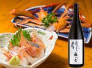 三重の旬の情報満載「つづきは三重で」読者2人に日本酒&おつまみセットをプレゼント