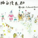 【福生】~3/8(金)猫をテーマとした作品展「2019年猫自慢展20」開催中