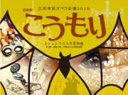 【立川】3/16(土)・17(日)「立川市民オペラ公演2019」開催