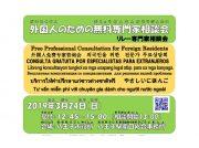 【八王子】3/24(日)「外国人のための無料専門家相談会」へ