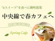 """【特集】""""it スイーツ""""を食べに隣町散策!「中央線で春カフェ」へ行こう♪"""