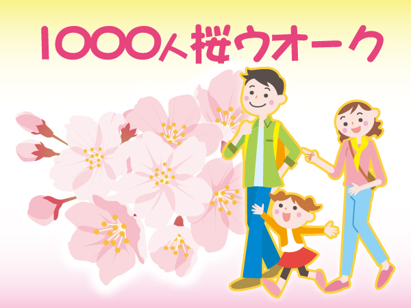 プレゼント&抽選会付き!平成最後の1000人桜ウオーク3/30(土)開催