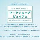 3/27(水)★ユメノコト ワークショップビュッフェ vol.5