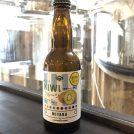 三鷹市初のビール醸造所で手搾りキウイフルーツビールを発売