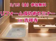 3/15(金)「築15年以上なら必見のリフォーム成功術セミナー」開催