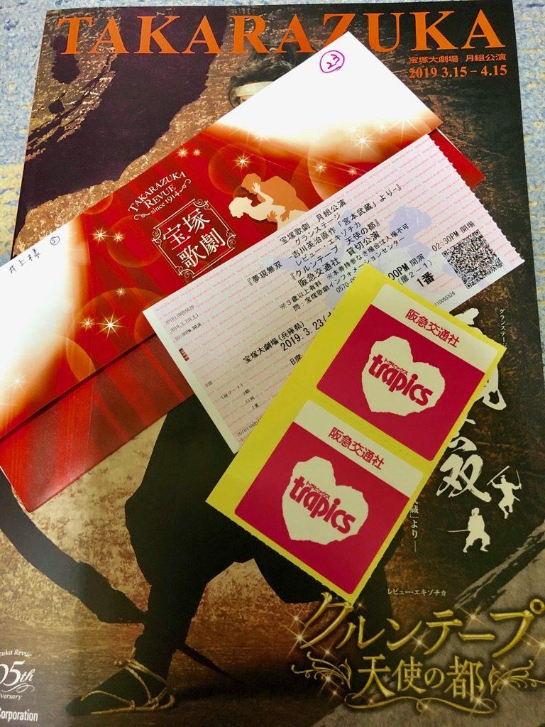 今回の宝塚歌劇は、宮本武蔵とオリエンタル感満載のショーの二本立て!!