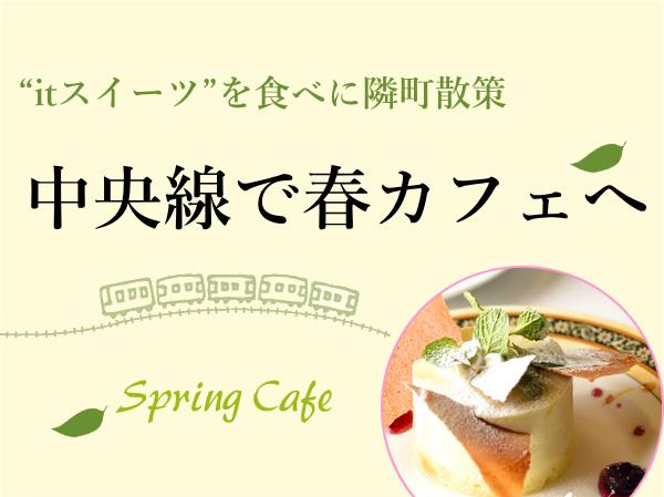 【特集】中央線沿線のカフェへ、春スイーツを探しに行こう!