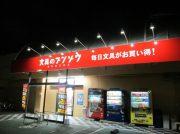 【開店】福生市南田園に「文具のブンゾウ」がオープン
