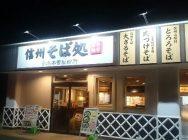 信州のお蕎麦が、手軽に味わえる【小木曽製粉所】