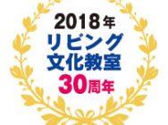 リビング文化教室30周年記念 教室紹介