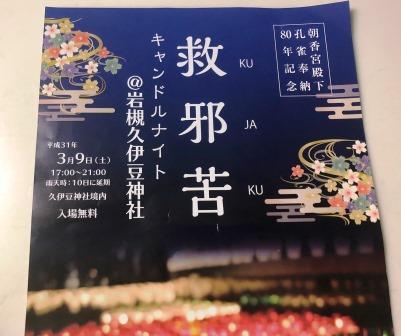 190310kujyaku
