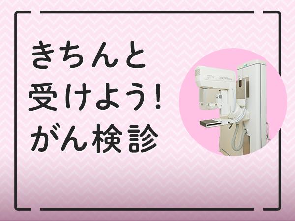 早期発見が大切!まずは「乳がん」のことを知ろう[PR]