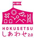 190328_hokusetsu_newspecialty_01