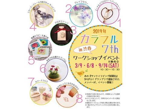 【イベント情報】3月9日(土)は渋谷へGO♪