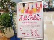 【リニューアル】指先が変われば気分も変わる@ネルパラ湘南モールフィル店