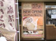 【若林区】今年2月にグランドオープン食パン専門店「ジェノワーズブラン」