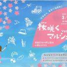 今年も開催【春日部】「桜咲くマルシェVol.2」地元オシャレとグルメに注目!