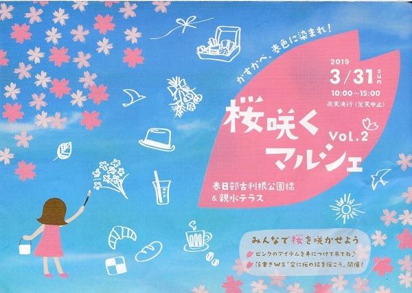 s-19年桜咲くマルシェ表