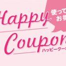 ~ 使ってお得!!「Happy Coupon」(リビング湘南、平塚大磯二宮3/30号)