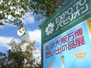 大阪万博への愛あふれるレアグッズが満載! 3/9(土)「私の大阪万博 思い出の品展」がスタート