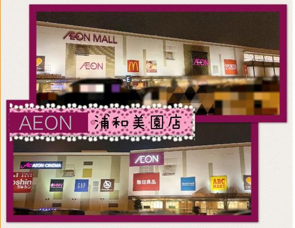 イオン浦和美園店