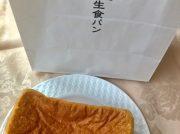上大岡に流行の生食パン登場!狙い時は?「ミッケパン」