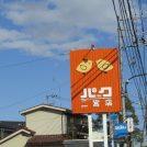 【閉店】3/17パークショッピングセンターあきる野二宮店