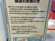 【閉店】センター北ドン・キホーテが3月31日で閉店