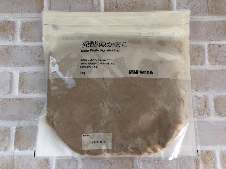 【無印良品】発酵ぬかどこで簡単!手作りぬか漬け作り。