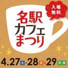 こだわりの珈琲とスイーツでほっこり。4/27(土)、28(日)、29(祝・月)は「名駅カフェまつり」