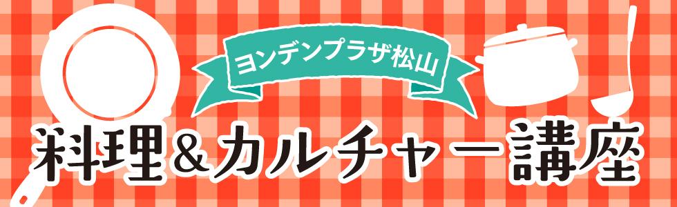 8月の参加者募集中!ヨンデンプラザ松山の料理&カルチャー講座