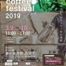 3/9(土)・10(日)東小金井「nonowa coffee festival 2019 Spring」開催