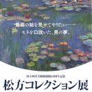 【上野】国立西洋美術館「松方コレクション」モネ幻の《睡蓮、柳の反映》