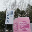 創業100年!伝統のかまぼこが割引価格!「蒲鉾のかね彦本社工場直営店」東札幌
