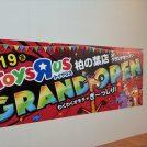 【開店】4/19(金)ららぽーと柏の葉に「トイザらス 柏の葉店」がオープン!