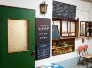 昭和レトロな空間の奥におにぎりとおやつのお店「ティダティダ」@岐阜市柳ケ瀬商店街
