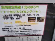 札幌(中央区)で800円税込みでランチバイキング 北のゆうや