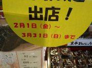 終了間近!成田参道で人気の黒平まんじゅうが津田沼駅コンコースに限定出店!