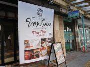 【開店】4月16日オープン!JR茨木駅前商店街、イタリアンキッチン「バンサン」