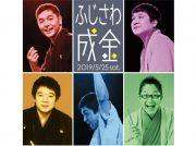 """5/25(土) 二ツ目落語家ユニット""""成金""""が藤沢にやってくる!"""