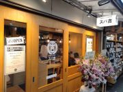 吉祥寺ハモニカ横丁「スパ吉」3/11リニューアルオープン!