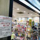 【閉店】新宿駅西口地下の「Odakyu OX SHOP+くすり」が、3/22閉店へ