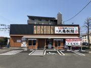 【開店】3月28日 丸亀製麺、溝の口にオープン!!