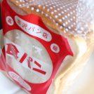 【宇都宮】行列のできる人気店!「吉沢製パン店」で感動的なしっとり食パンを!
